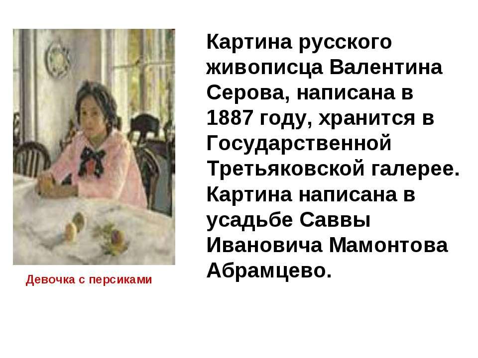 Картина русского живописца Валентина Серова, написана в 1887 году, хранится в...