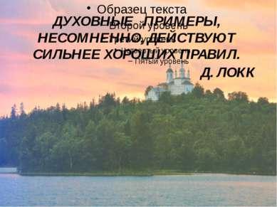 ДУХОВНЫЕ ПРИМЕРЫ, НЕСОМНЕННО, ДЕЙСТВУЮТ СИЛЬНЕЕ ХОРОШИХ ПРАВИЛ. Д. ЛОКК
