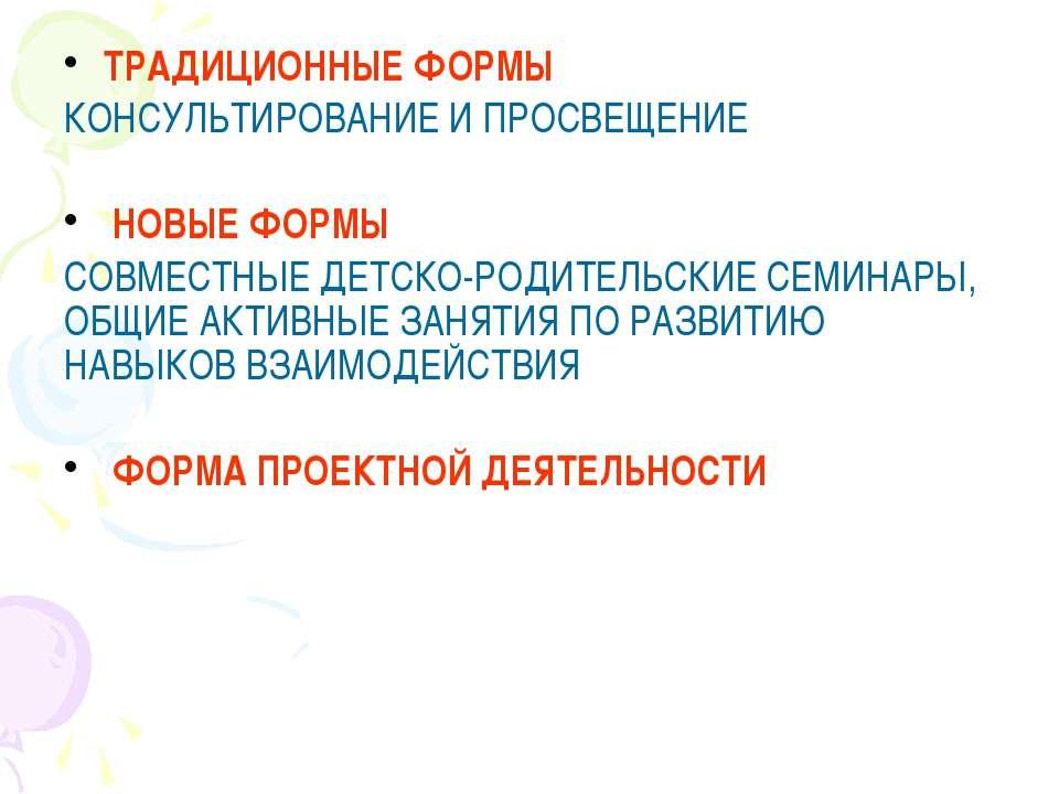 ТРАДИЦИОННЫЕ ФОРМЫ КОНСУЛЬТИРОВАНИЕ И ПРОСВЕЩЕНИЕ НОВЫЕ ФОРМЫ СОВМЕСТНЫЕ ДЕТС...