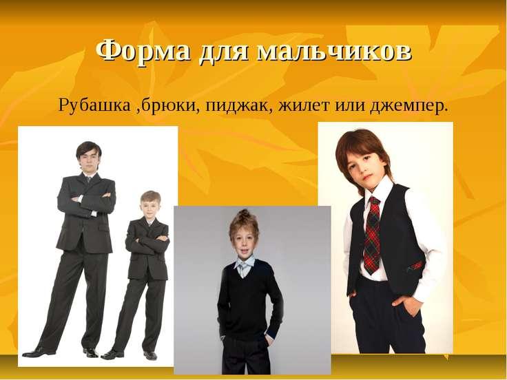 Форма для мальчиков Рубашка ,брюки, пиджак, жилет или джемпер.
