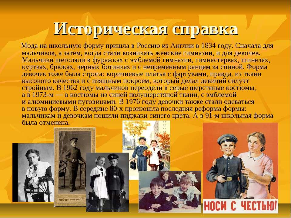 Историческая справка Мода на школьную форму пришла в Россию из Англии в 1834 ...