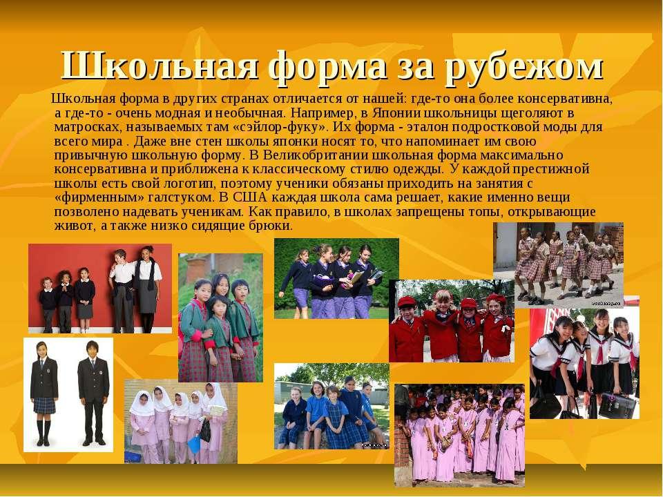 Школьная форма за рубежом Школьная форма в других странахотличается от нашей...