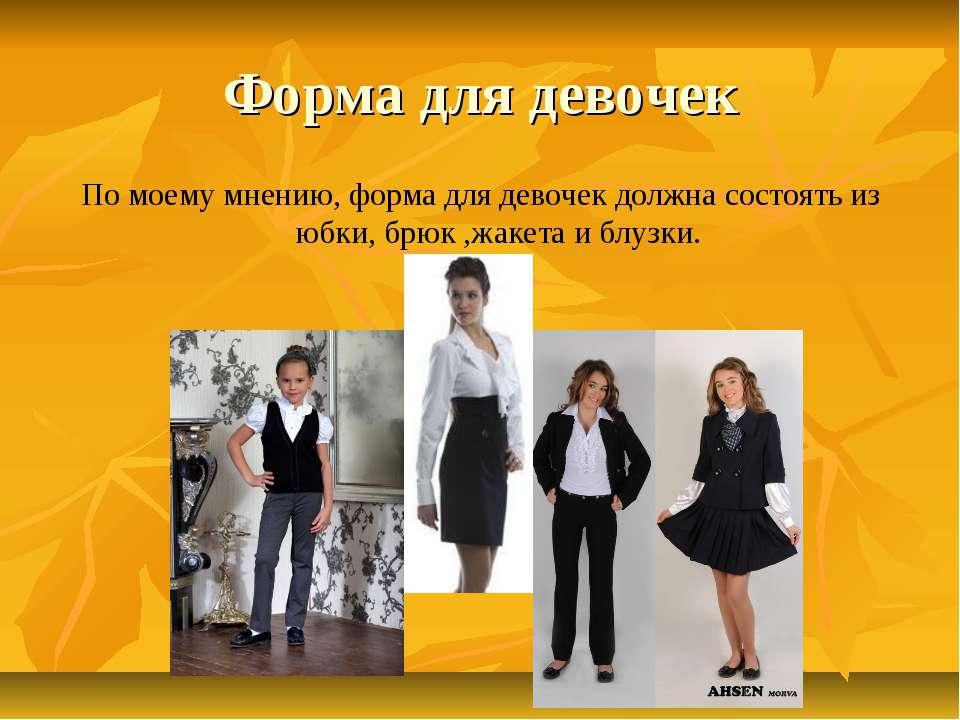 Форма для девочек По моему мнению, форма для девочек должна состоять из юбки,...