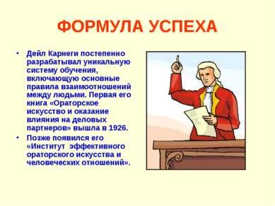 ФОРМУЛА УСПЕХА Дейл Карнеги постепенно разрабатывал уникальную систему обучен...