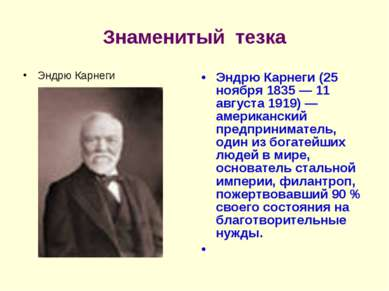 Знаменитый тезка Эндрю Карнеги Эндрю Карнеги (25 ноября 1835 — 11 августа 191...