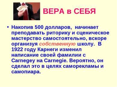 ВЕРА в СЕБЯ Накопив 500 долларов, начинает преподавать риторику и сценическое...
