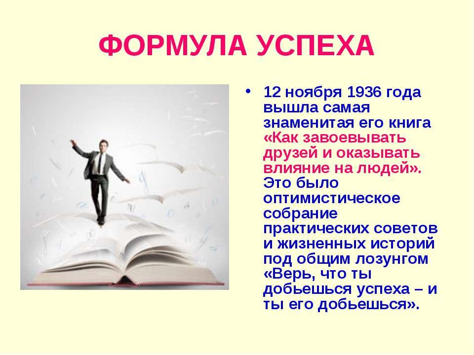 ФОРМУЛА УСПЕХА 12 ноября 1936 года вышла самая знаменитая его книга «Как заво...