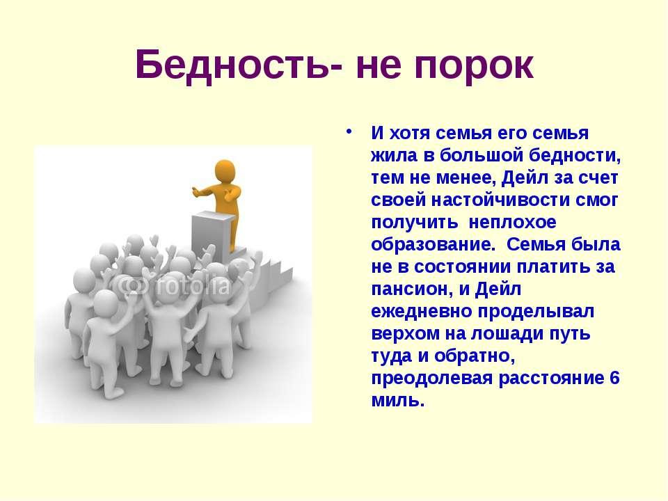 Бедность- не порок И хотя семья его семья жила в большой бедности, тем не мен...