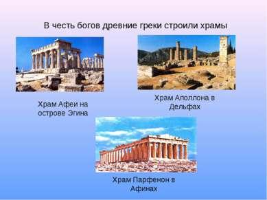В честь богов древние греки строили храмы Храм Афеи на острове Эгина Храм Апо...