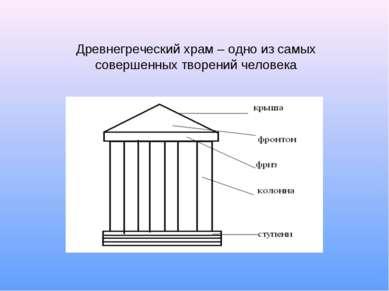 Древнегреческий храм – одно из самых совершенных творений человека