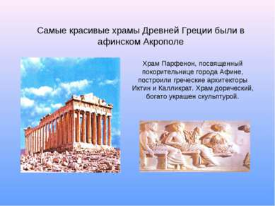 Самые красивые храмы Древней Греции были в афинском Акрополе Храм Парфенон, п...