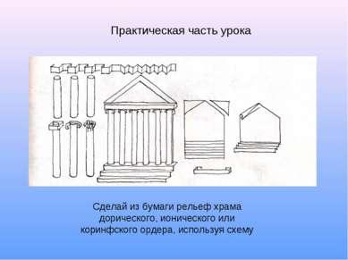 Практическая часть урока Сделай из бумаги рельеф храма дорического, ионическо...
