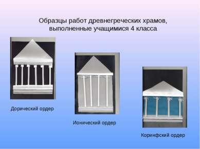 Образцы работ древнегреческих храмов, выполненные учащимися 4 класса Дорическ...