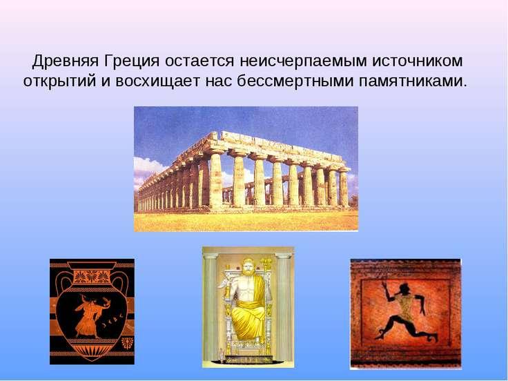 Древняя Греция остается неисчерпаемым источником открытий и восхищает нас бес...