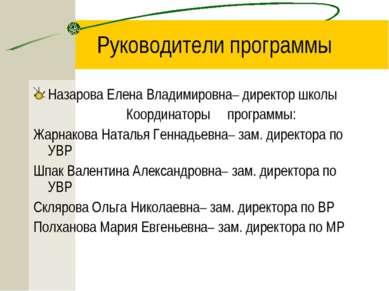 Руководители программы Назарова Елена Владимировна– директор школы Координато...