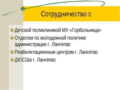Сотрудничество с Детской поликлиникой МУ «Горбольница» Отделом по молодежной ...