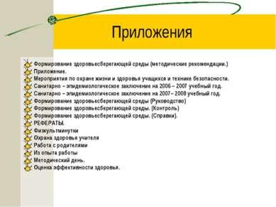 Приложения Формирование здоровьесберегающей среды (методические рекомендации....
