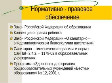 Нормативно - правовое обеспечение Закон Российской Федерации об образовании К...