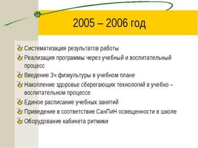 2005 – 2006 год Систематизация результатов работы Реализация программы через ...