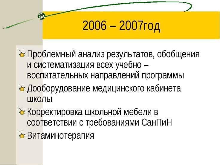 2006 – 2007год Проблемный анализ результатов, обобщения и систематизация всех...