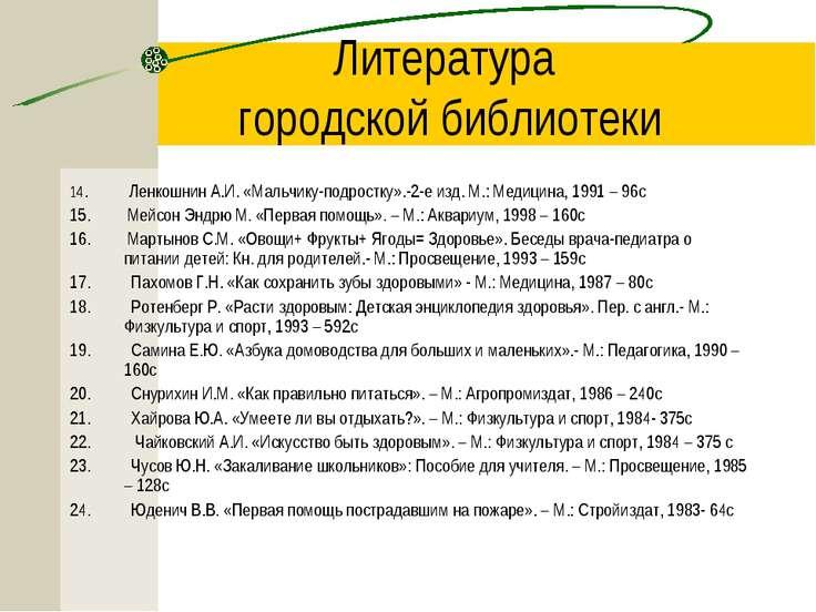 Литература городской библиотеки 14. Ленкошнин А.И. «Мальчику-подростку».-2-е ...