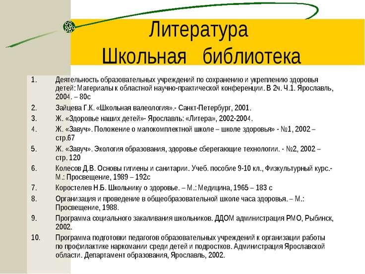 Литература Школьная библиотека Деятельность образовательных учреждений по сох...