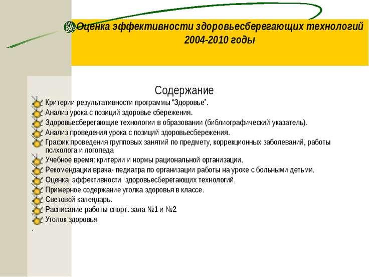 Оценка эффективности здоровьесберегающих технологий 2004-2010 годы Содержание...
