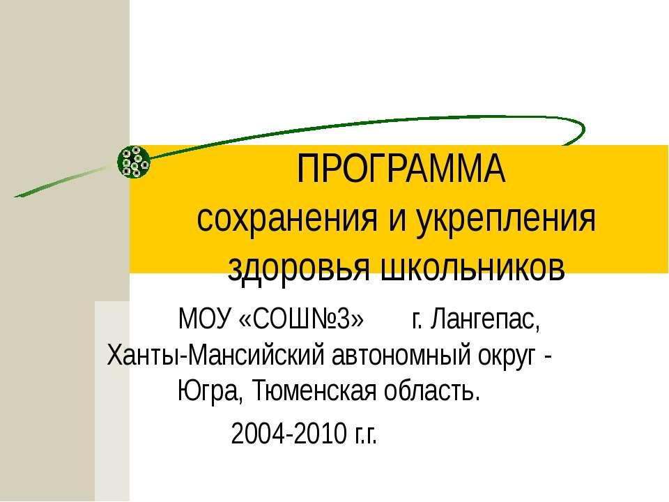 ПРОГРАММА сохранения и укрепления здоровья школьников МОУ «СОШ№3» г. Лангепас...