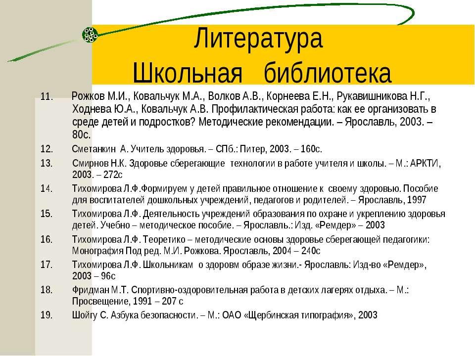Литература Школьная библиотека 11. Рожков М.И., Ковальчук М.А., Волков А.В., ...