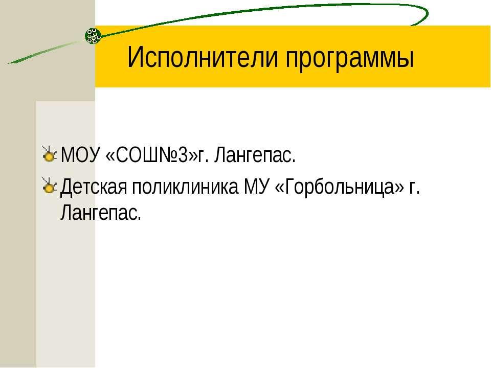 Исполнители программы МОУ «СОШ№3»г. Лангепас. Детская поликлиника МУ «Горболь...