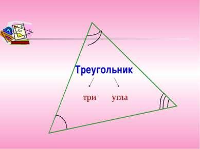 Треугольник три угла