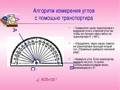 АСВ=120 ° Алгоритм измерения углов с помощью транспортира – Совместите центр ...