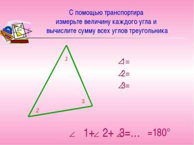 1+ 2+ 3=… С помощью транспортира измерьте величину каждого угла и вычислите с...