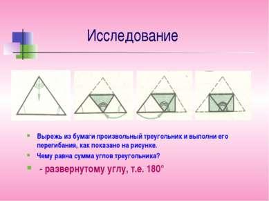 Исследование Вырежь из бумаги произвольный треугольник и выполни его перегиба...