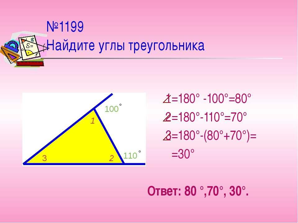 №1199 Найдите углы треугольника 1=180° -100°=80° 2=180°-110°=70° 3=180°-(80°+...