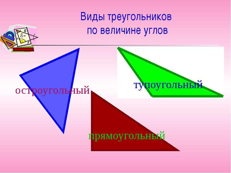 Виды треугольников по величине углов прямоугольный остроугольный тупоугольный