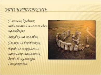 У многих древних цивилизаций имелись свои календари: Зарубки на столбах Узелк...