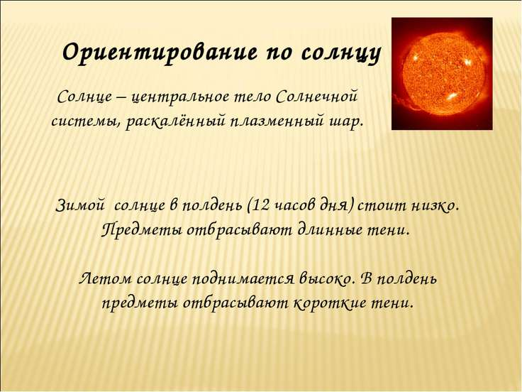 Ориентирование по солнцу Солнце – центральное тело Солнечной системы, раскалё...