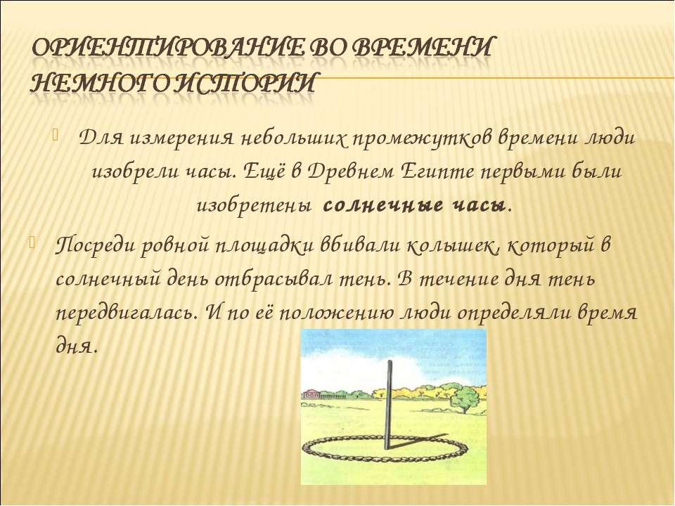 Для измерения небольших промежутков времени люди изобрели часы. Ещё в Древнем...