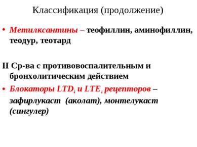 Метилксантины – теофиллин, аминофиллин, теодур, теотард ΙΙ Ср-ва с противовос...