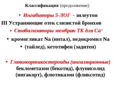 Классификация (продолжение) Ингибиторы 5-ЛОГ - зилеутон ΙΙΙ Устраняющие отек ...