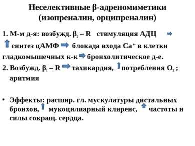 Неселективные β-адреномиметики (изопреналин, орципреналин) 1. М-м д-я: возбуж...