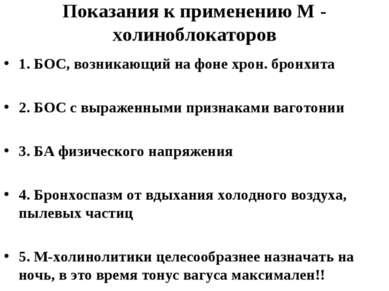 Показания к применению М - холиноблокаторов 1. БОС, возникающий на фоне хрон....