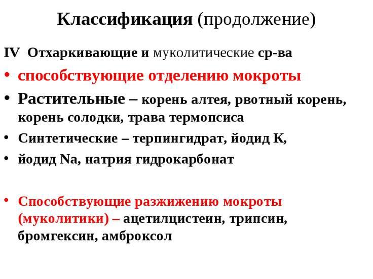 Классификация (продолжение) ΙV Отхаркивающие и муколитические ср-ва способств...