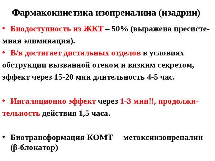 Фармакокинетика изопреналина (изадрин) Биодоступность из ЖКТ – 50% (выражена ...
