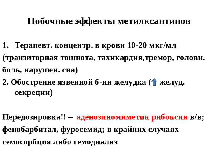 Побочные эффекты метилксантинов Терапевт. концентр. в крови 10-20 мкг/мл (тра...