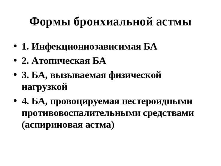 Формы бронхиальной астмы 1. Инфекционнозависимая БА 2. Атопическая БА 3. БА, ...