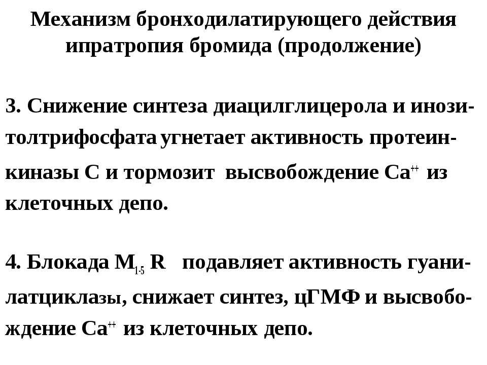 Механизм бронходилатирующего действия ипратропия бромида (продолжение) 3. Сни...