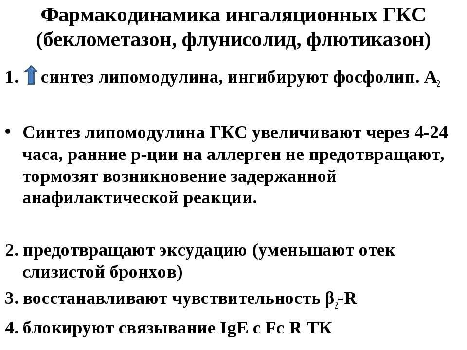Фармакодинамика ингаляционных ГКС (беклометазон, флунисолид, флютиказон) 1. с...