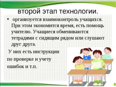 второй этап технологии. организуется взаимоконтроль учащихся. При этом эконом...